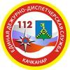Единая дежурно-диспетчерская служба Качканара