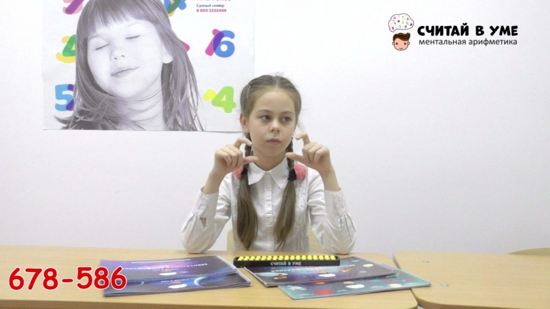 отрицательные и 3х значные числа в уме - Амина_СВУ
