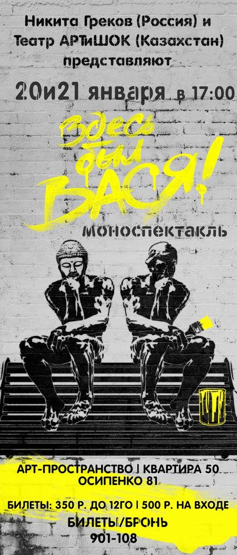 Афиша Тюмень Спектакль Грекова (МСК) «Здесь был Вася»