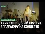 Кирилл Бледный (Пошлая Молли) крушит аппаратуру на концерте в Ставрополе [Рифмы и Панчи]