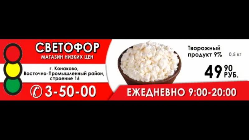 Светофор - магазин низких цен