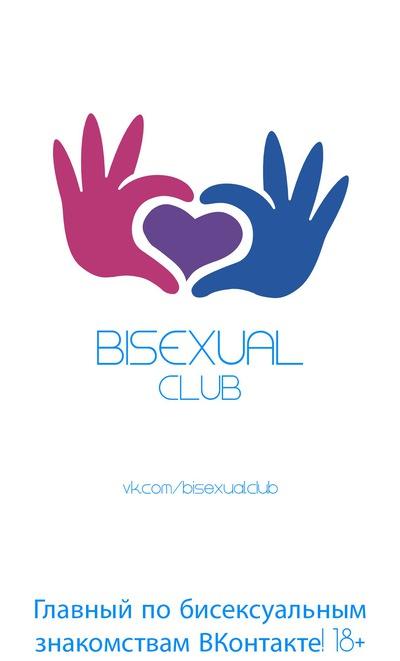 Бисексуалы vk com