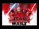 Звёздные войны: Последние джедаи / Star Wars: The Last Jedi / трейлер фильма на русском