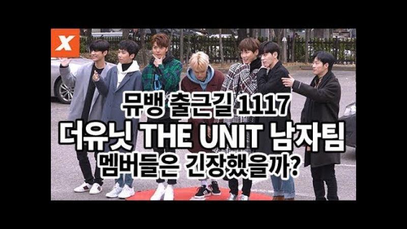 뮤직뱅크 출근길 더유닛(THE UNIT) 남자팀…떨리는 무대 앞둔 멤버들 표정(기중, 고호