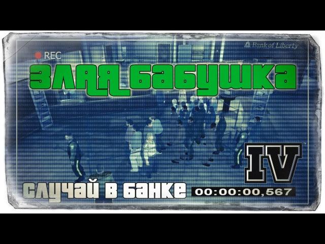 СЛУЧАЙ В БАНКЕ [GTA 4 VIDEO]