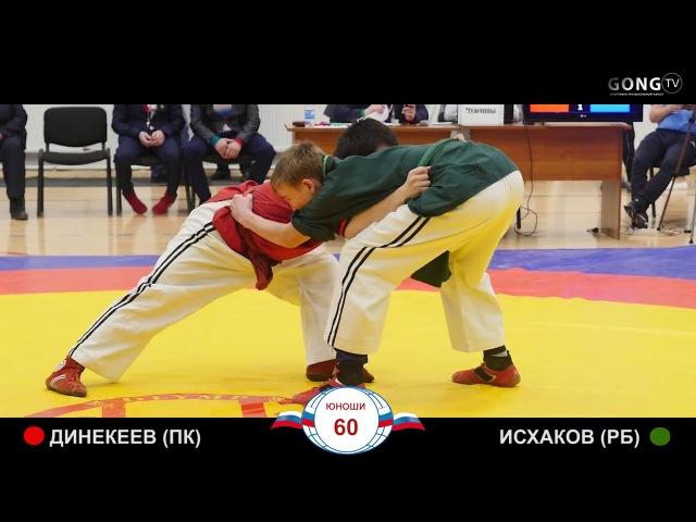 60 кг Динекеев vs Исхаков