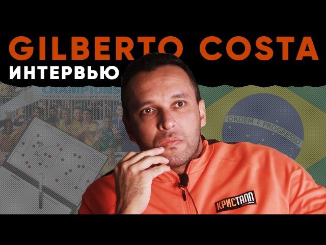 Интервью с Жилберто Коста