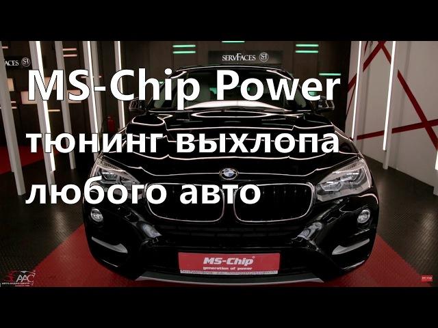 MS-Chip Power - корректор звучания выхлопной системы