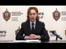 Покушение СБУ на сотрудника МГБ ЛНР заявление ведомства