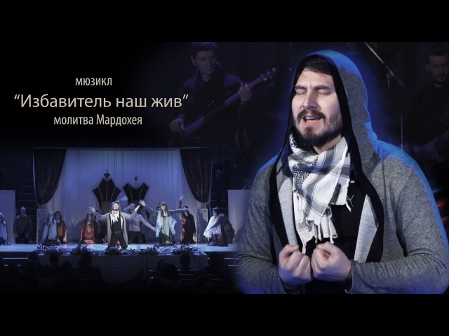 Молитва Мардохея из мюзикла