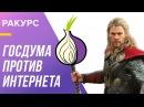 Анонимность в интернете создает проблемы Запрет и блокировка VPN — конец интернета в России
