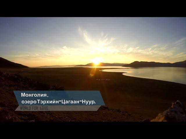 94 Тэрхийн Цагаан Нуур Монголия Terkhiin Tsagaan Lake Mongolia Серия 94 World for Love
