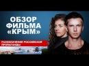 Это фиаско обзор фильма «Крым» ляпы, разоблачения фильма Алексея Пиманова