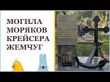 Могила российских моряков крейсера