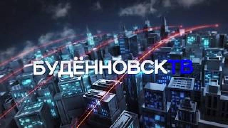 Буденновск ТВ эфир 20 февраля