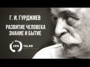 Георгий Гурджиев Развитие человека Знание и бытие Отрывок сатсанга 1915 года