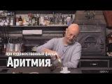 Дмитрий Goblin Пучков о фильме
