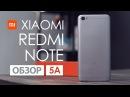 Обзор Xiaomi Redmi Note 5A за 100$ дешево и сердито mobila.market