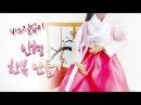 [명절특집] 바느질없이 인형 한복 만들기 도전! Doll clothes hanbok, Korean traditional dress(no sew)/딩가의 회전 4