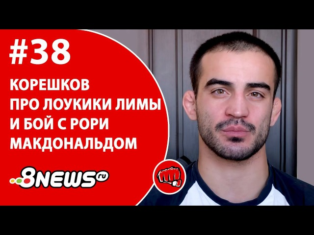 Корешков - про бой с Рори Макдональдом и лоукики Лимы / ММА-ТЕМАТИКА 38