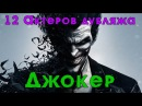 12 Актеров Дубляжа - Джокер