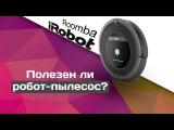 Честный обзор iRobot Roomba 880, Умный пылесос, бытовая техника,
