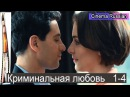 Мелодрама КРИМИНАЛЬНАЯ ЛЮБОВЬ Русские мелодрамы 2016 про любовь новинки 1 4 серии
