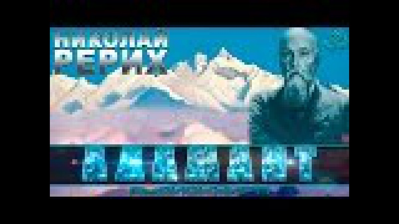 ॐ Николай Рерих - Адамант (аудиокнига)