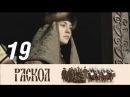 Раскол. 19 серия 2011 Исторический сериал, драма @ Русские сериалы