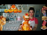 Скульптурный торт в виде кота 3Д. Гарфилд. 3D Cake. Cat Garfield. How to decorate