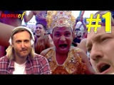 PEOPLE OF TOMORROWLAND #1 - DAVID GUETTA ON DRUGS !
