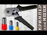 Пресс-клещи, кримпер или инструмент для опрессовки или обжима наконечников НШВИ HSC8 6-6. Aliexpress