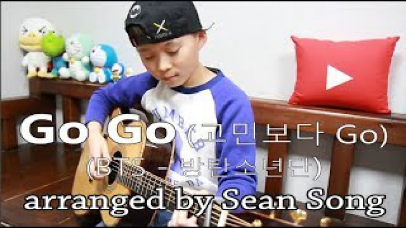 Go Go (고민보다 Go) - BTS (방탄소년단) fingerstyle guitar arranged cover by 10-year-old kid Sean Song