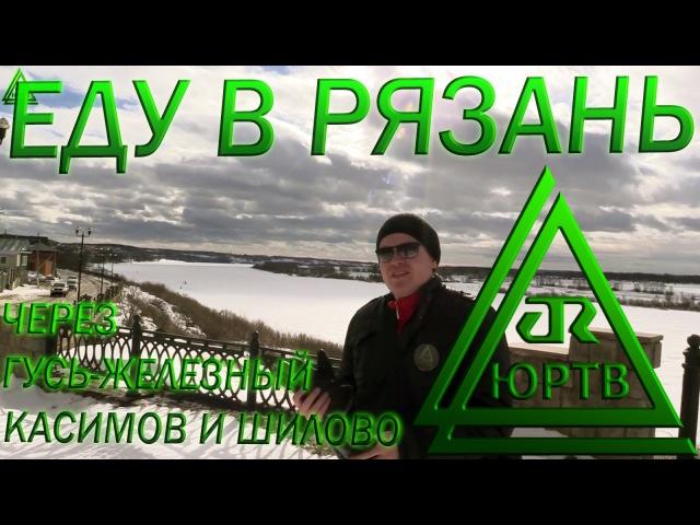 ЮРТВ 2016: Еду в Рязань через Гусь-Железный, Касимов и Шилово. [№141]