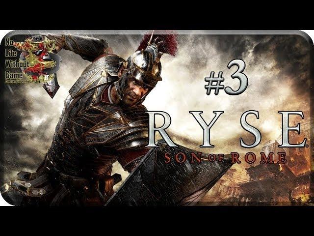 Ryse Son of Rome[3] - Король (Прохождение на русском(Без комментариев))