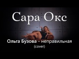 Сара Окс кавер песни Неправильная и Под звуки поцелуев.  Ольга Бузова реалити шо ...