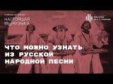 Настоящая музыка. Что можно узнать из русской народной песни.