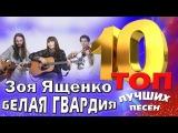 Зоя Ященко и группа