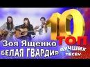 Зоя Ященко и группа Белая гвардия - ТОП 10. Лучшие песни. Любимые хиты