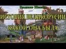 История Великорусии какой она была Владимир Шемшук