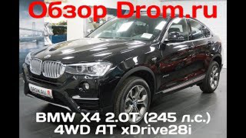 BMW X4 2017 2.0T (245 л.с.) 4WD AT xDrive 28i - видеообзор