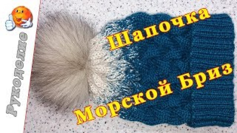 Шапочка спицами МОРСКОЙ БРИЗ - МК. Вяжем шапку спицами.