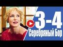 Сериал Серебряный бор 3-4 Серия Мелодрама, сериал