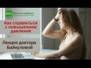 Повышение давления и как с ним справиться с помощью Холестемина - Лекция доктора Байкуловой