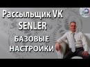 Рассылка во ВКонтакте Senler базовые настройки рассыльщика