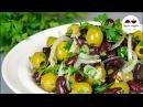 Салат за 5 минут ДВЕ БАНОЧКИ Вкусный легкий постный закусочный салатик на новогодний стол