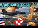 В шаге от СУДНОГО ДНЯ США и КНДР готовятся к внезапному Ядерному Удару Россия пр