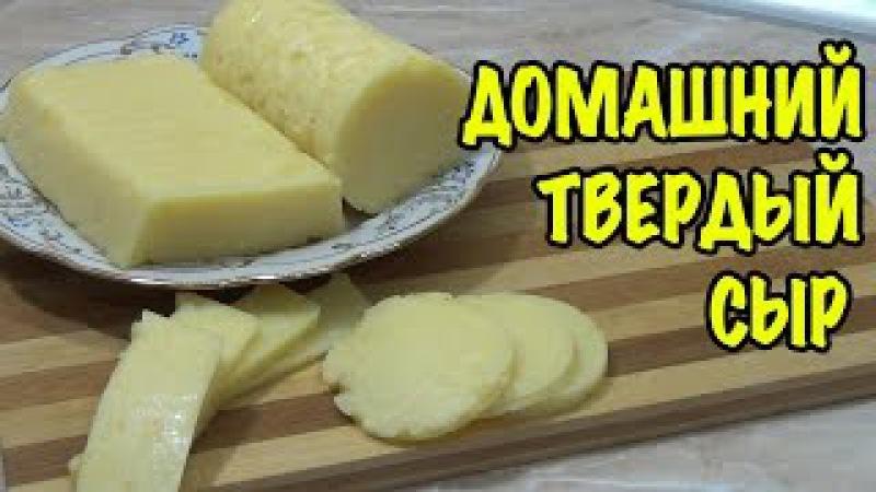 Домашний твердый сыр, легко и быстро.