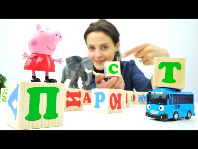 Свинка Пеппа и игрушки - Детский сад Капуки Кануки