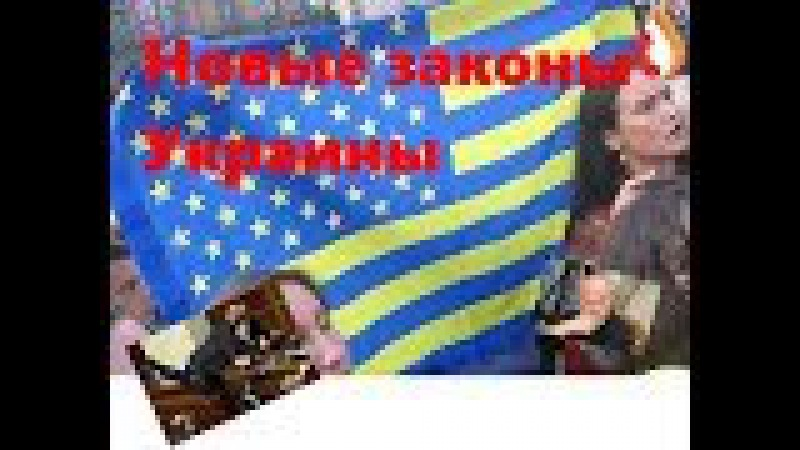 Новые законы Украины